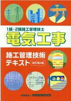 電気工事施工管理技術テキスト改訂第4版