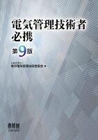 電気管理技術者必携(第9版)
