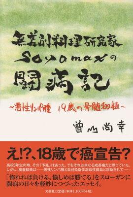 【送料無料】無差別料理研究家soyamaxの闘病記