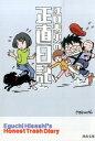 江口寿史の正直日記 (河出文庫) [ 江口寿史 ]