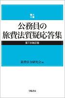 公務員の旅費法質疑応答集(第7次改訂版)