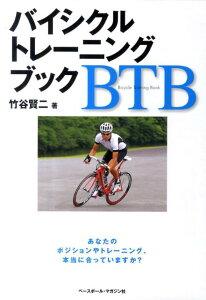 【送料無料】バイシクルトレーニングブック