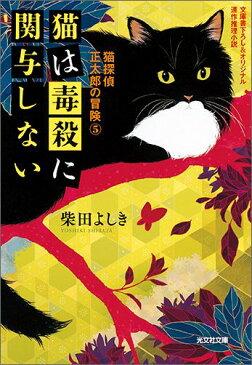 猫は毒殺に関与しない 猫探偵 正太郎の冒険 5 [ 柴田よしき ]