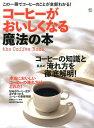 【送料無料】コーヒーがおいしくなる魔法の本