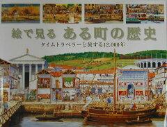 【楽天ブックスならいつでも送料無料】絵で見るある町の歴史 [ スティーブ・ヌーン ]
