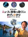 池上彰のニュースに登場する国ぐにのかげとひかり(4)