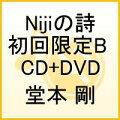 Nijiの詩(初回限定B CD+DVD)