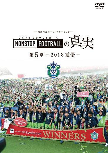 湘南ベルマーレイヤー NONSTOP FOOTBALLの真実 第5章ー2018覚悟ー