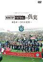 湘南ベルマーレイヤー NONSTOP FOOTBALLの真実 第5章ー2018覚悟ー [ 湘南ベルマーレ ]