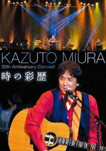 35th Anniversary Concert 時の彩歴