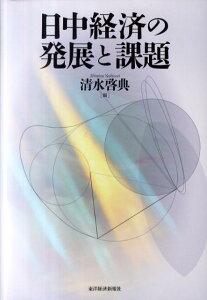 【送料無料】日中経済の発展と課題