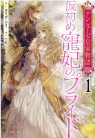 アンシェーゼ皇家物語1 仮初め寵妃のプライド