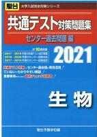共通テスト対策問題集センター過去問題編 生物(2021)