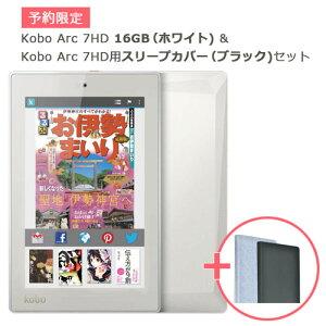 【送料無料】【予約限定】Kobo Arc 7HD 16GB (ホワイト) & Kobo Arc 7HD用スリープカバー(ブ...