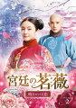 宮廷の茗薇<めいび>〜時をかける恋 DVD-BOX2
