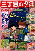 三丁目の夕日決定版 上京物語