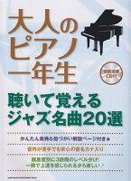 大人のピアノ一年生聴いて覚えるジャズ名曲20選