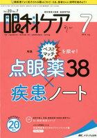 眼科ケア(2018 7(Vol.20 N)