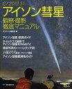 【送料無料】アイソン彗星観察・撮影徹底マニュアル [ 天文ガイド編集部 ]