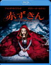 赤ずきん【Blu-ray】 [ アマンダ