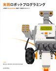 実践ロボットプログラミング Lego Mindstorms NXTで目指せロボ [ 藤吉弘亘 ]