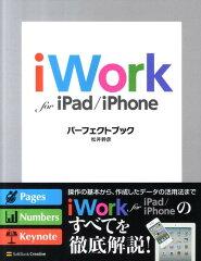 【送料無料】iWork for iPad/iPhoneパーフェクトブック [ 松井幹彦 ]