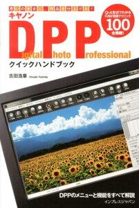 【送料無料】キヤノンDigitalPhoto Professionalクイックハンドブック [ 吉田浩章 ]