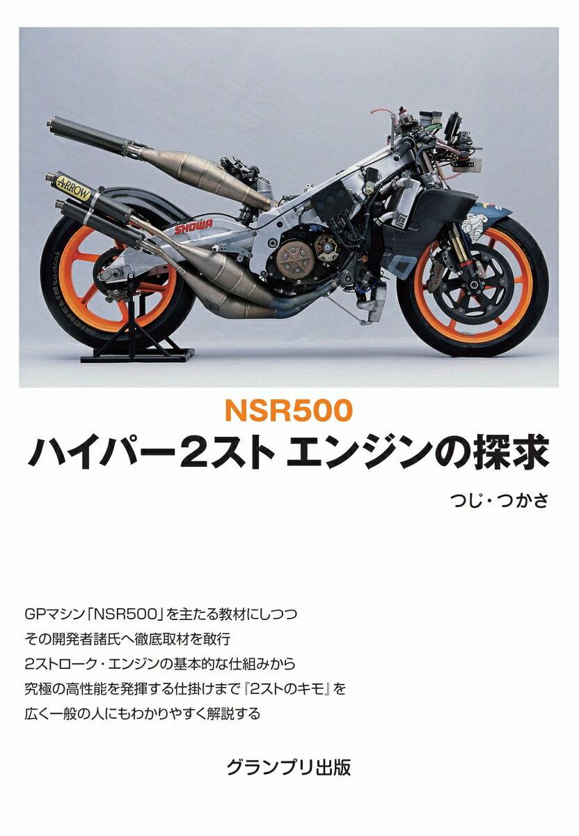 車・バイク, バイク NSR500 2