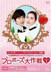 プロポーズ大作戦〜Mission to Love DVD-BOX1 [ ユ・スンホ ]