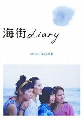 海街diary DVDスタンダード・エディション