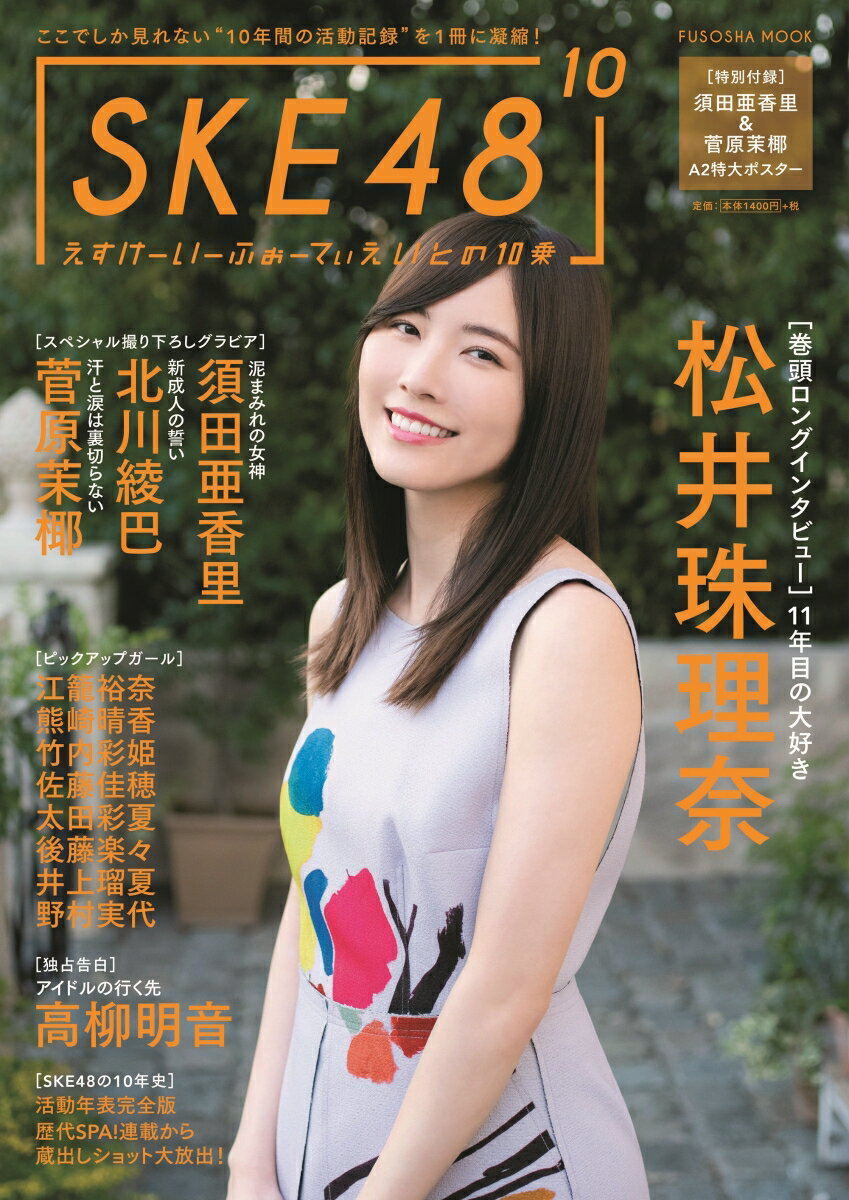 SKE48の10乗