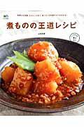 煮ものの王道レシピ