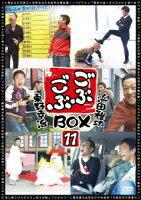 ごぶごぶBOX11