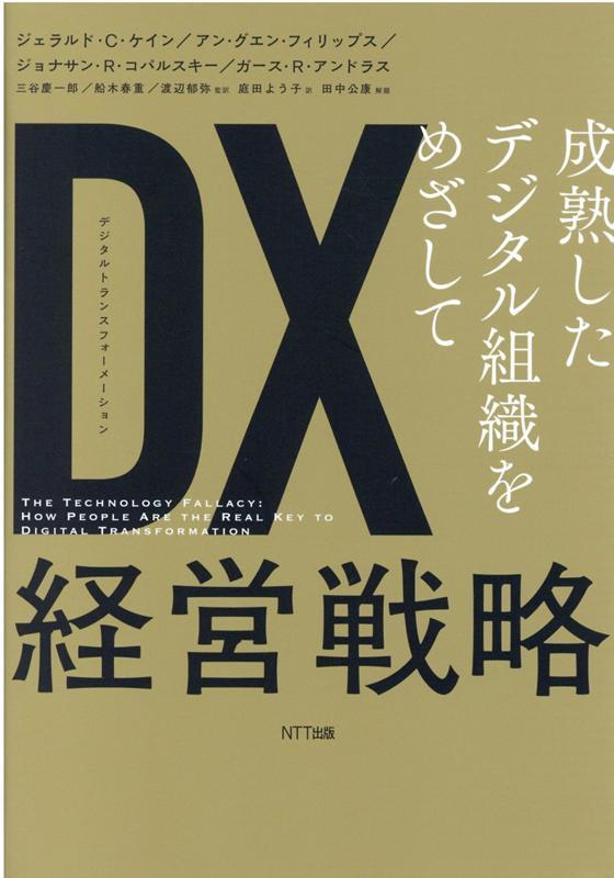 経営, 経営戦略・管理 DX C