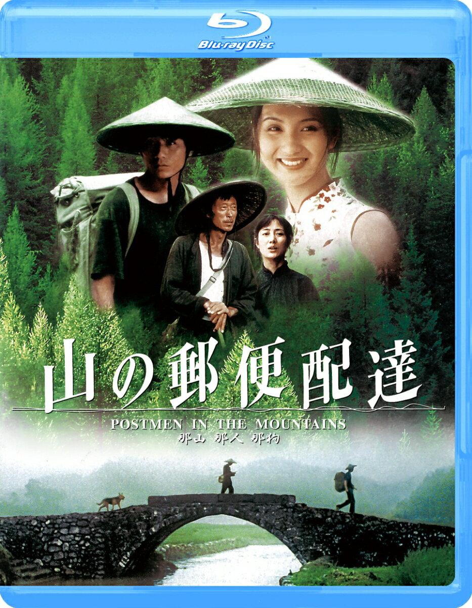 山の郵便配達【Blu-ray】