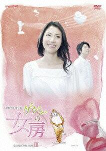 【送料無料】【GWポイント3倍】ゲゲゲの女房 完全版 DVD-BOX 3 [ 松下奈緒 ]