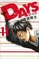 DAYS 11巻