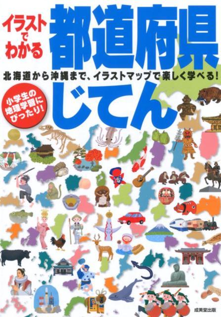 イラストでわかる都道府県じてん 北海道から沖縄まで、イラストマップで楽しく遊べる!
