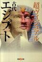 【送料無料】超ヴィジュアル古代エジプト