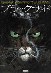 【楽天ブックスならいつでも送料無料】ブラックサッド(黒猫探偵) [ フアン・ディアス・カナレ...