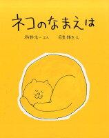 枡野浩一『ネコのなまえは』表紙