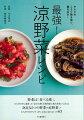 【バーゲン本】最強!涼野菜レシピ
