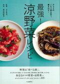 最強!涼野菜レシピ