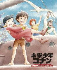 【送料無料】【ポイント3倍アニメキッズ】未来少年コナン Blu-rayメモリアルボックス【Blu-ray】