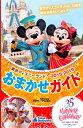 東京ディズニーランドおまかせガイド 2018-2019 (Disney...