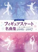 ピアノソロ 中上級 フィギュアスケート名曲集〜氷上に響くメロディ〜 2016-2017