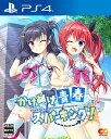 【楽天ブックス限定特典】かけぬけ★青春スパーキング! PS4版(マイクロファイバークロス)