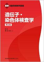 遺伝子・染色体検査学第2版