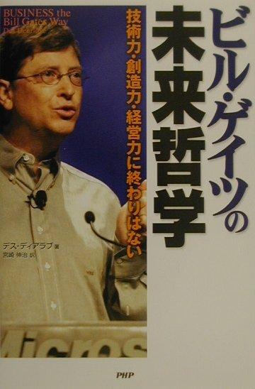 「ビル・ゲイツの未来哲学」の表紙