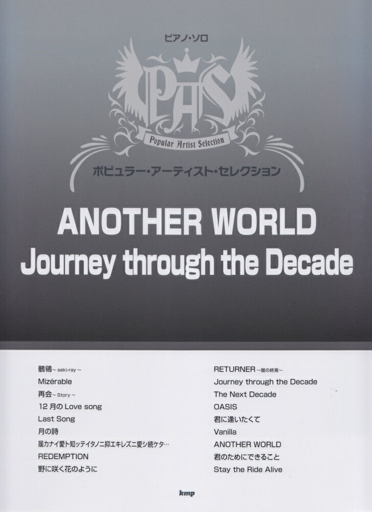 本・雑誌・コミック, 楽譜 ANOTHER WORLDJourney through the Decade